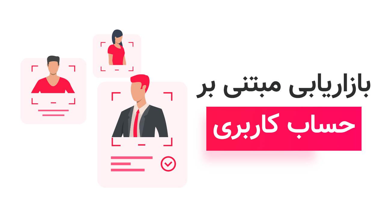 بازاریابی مبتنی بر حساب کاربری