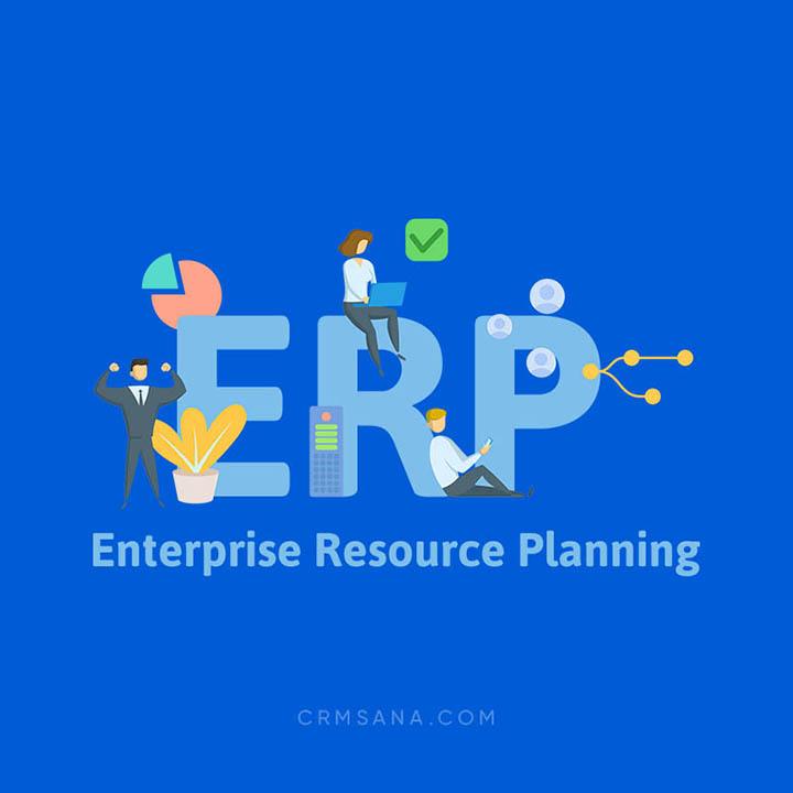 سیستم ERP چیست و چرا استفاده می شود؟